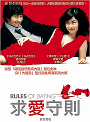 rules of dating 2005 indowebster Rules of dating (korean movie - 2005) - 연애의 목적, find rules of dating (연애의 목적) cast, characters, staff, actors, actresses, directors, .